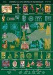 A romanika és a gótika Európában és Magyarországon